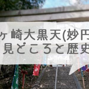 松ヶ崎大黒天(妙円寺)の見どころと歴史についての簡単まとめ