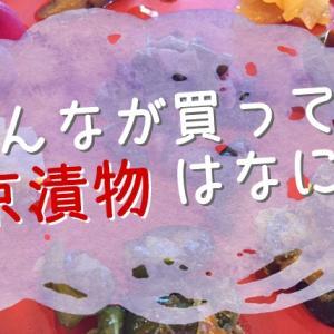 あなたが選んだ京都土産の漬物はなに?【100人に聞いてみました】