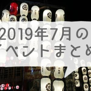 京都の行事 7月のカレンダー【今日の京都のイベントやお祭りは?】