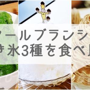 マールブランシュのかき氷3種!京都駅・伊勢丹・本店限定の食べ比べ