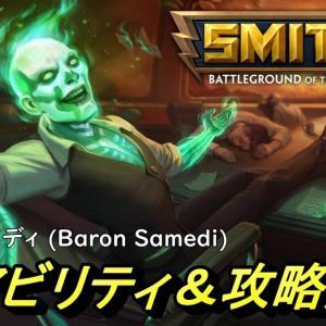 SMITE wiki バロンサメディ (Baron Samedi)について