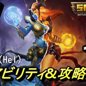 SMITE ヘル (Hel) アビリティ&攻略解説