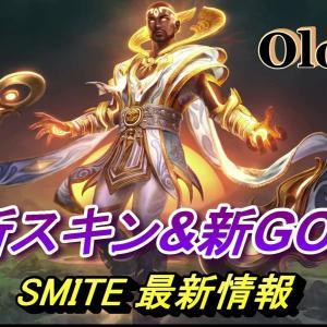 SMITE 最新情報 New Skin & New GOD