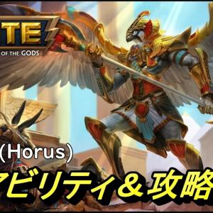 SMITE wiki ホルス (Horus)について