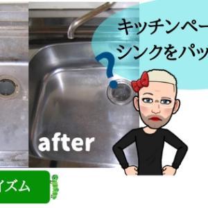 シンクの水アカやサビの掃除の仕方はキッチンペーパーでパック?