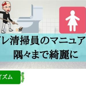 トイレ清掃員のマニュアルで嫌なニオイや便器の汚れも簡単掃除