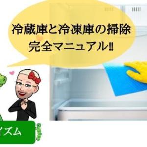 プロ顔負け❗冷蔵庫の掃除で洗剤を使わずに効果的に綺麗にする方法