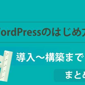 WordPress(ワードプレス)のはじめ方をブログ初心者にもわかりやすく