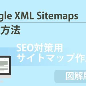 Google XML Sitemapsなんとサイトマップを自動送信できる!