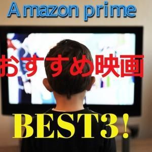 Amazonプライムビデオおススメ映画ベスト3!
