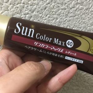 光で染まる白髪染め「サンカラーマックス」を試してみたのでレビューします