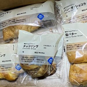 無印良品の「糖質10g以下のパン」を買って食べてみた
