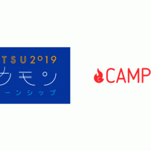 CAMPFIRE、電通若者研究部と業務提携、「電通ワカモンインターンシップ2019」を開始