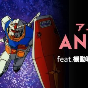 アニメソングに特化したプレイリスト『ANIMA』が9月2日(月)よりAmazon Music Unlimited で配信開始!