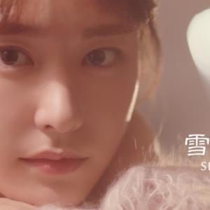 新垣結衣出演「雪肌精 エッセンシャル スフレ」新CM 2019年9月19日(木)より全国にて放映開始