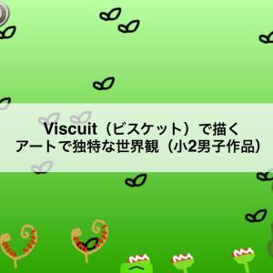 Viscuit(ビスケット)で描くアートで独特な世界観(小2男子作品)