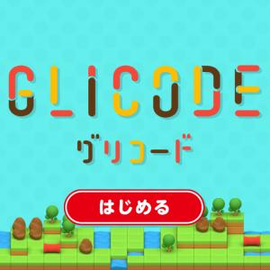 ポッキーでプログラミング!GLICODE(グリコード)で遊んでみよう