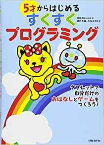 ひらがなが読めたら絶対できます!5才からはじめるすくすくプログラミング 本 ScratchJr スクラッチジュニア  レビュー