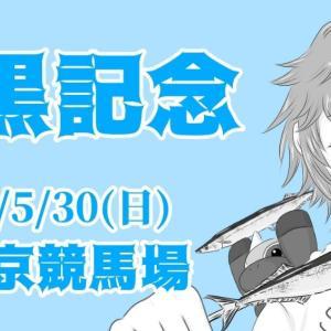 おまたせしました。 自信の勝負レース(第47号)5月30日(日)東京12R目黒記念の詳しい予想