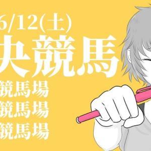 ツルマツコンピ2着じゃダメなんです。6月12日(土)中京東京札幌