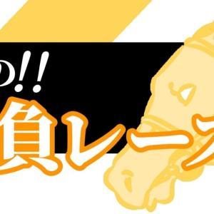 自信の勝負レース9月26日(日)第131号&132号 神戸新聞杯オールカマーほか