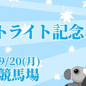 ツルマツコンピ2着じゃダメなんです9月20日(月)中京中山
