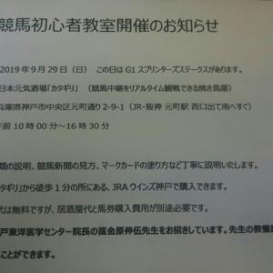 【5】水曜小ネタコーナー 「区間の速さ」の計算の授業