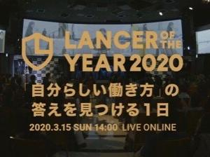 Lancer of the Year 2020