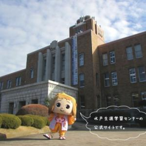 【お知らせ】SNS講座:茨城県水戸生涯学習センターにて