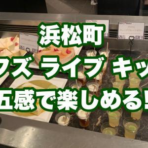 【シェフズ ライブ キッチン 】浜松町駅。五感でビュッフェを楽しめ!