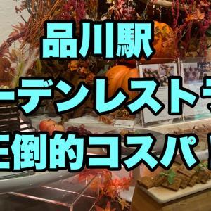【ガーデンレストラン オールデイダイニング】品川駅。平日1800円の圧倒的コスパ!