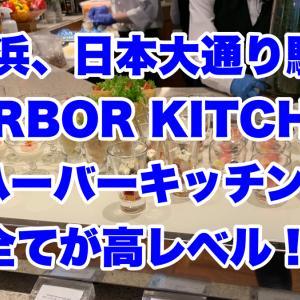 横浜、日本大通り駅【HARBOR KITCHEN(ハーバーキッチン)】肉、寿司、スイーツ、全部高レベル!