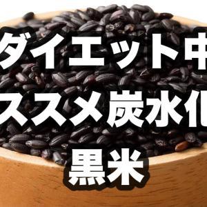 ダイエット中の炭水化物に玄米、中でも黒米をオススメする。