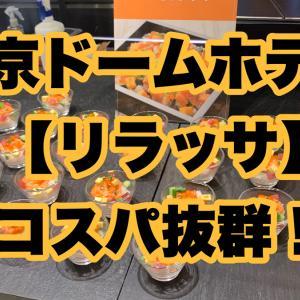 水道橋駅、東京ドームホテル【リラッサ】ランチビュッフェレポ!コスパ良し!