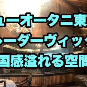 ニューオータニ東京【トレーダーヴィックス】南国感あふれるランチビュッフェ!
