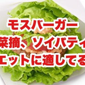 モスバーガーの菜摘バーガー、ソイパティはダイエットに適してるのか考察