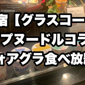 新宿京王プラザホテル【グラスコート】フォアグラ食べ放題、カップヌードルコラボのディナービュッフェ!!