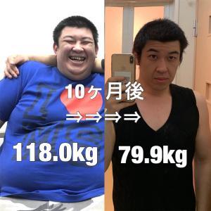 118kgあった体重、糖質制限ダイエットを10ヶ月行った結果!!