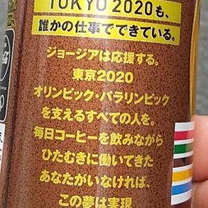 【独り言】2020年夏東京五輪オフィシャルコーヒー見納め?