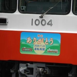 """【訪問記】""""再会ありがとう""""箱根登山鉄道全線再開(2020.07.23)"""