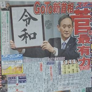 【独り言】安倍首相辞任表明(2020.08.28)