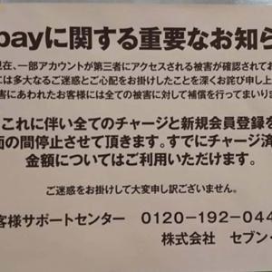 """【独り言】""""キャッシュレス社会""""への警告か?ドコモ口座悪用事件"""