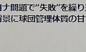 """【独り言】プロ野球・阪神で""""風邪""""のクラスター"""