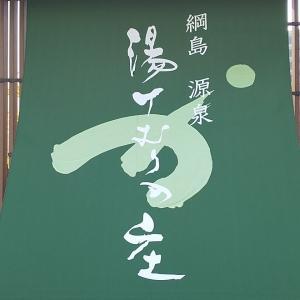 """【訪問記】""""良い風呂""""の日に温泉へ。横浜・綱島(2020.11.26)"""