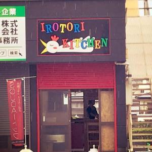 イロトリキッチン【大分市営陸上競技場周辺のおすすめ】