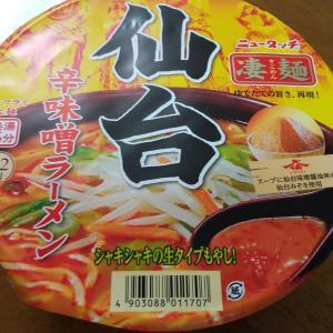 ニュータッチ凄麺の仙台・辛味噌ラーメンシャキシャキ生タイプもやしを実食!362カロリーなのに食べ応えあり!