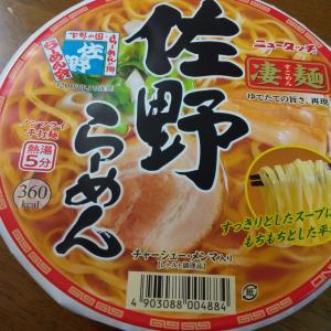 スーパーで購入したニュータッチ凄麺シリーズの佐野ラーメンを実食レビュー!上品なしょうゆスープとチャーシューが美味かった!