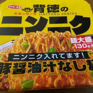 サンヨー食品から販売されている 背徳のニンニク を実食!ニンニク強めで麺大盛が食べ応えあり!