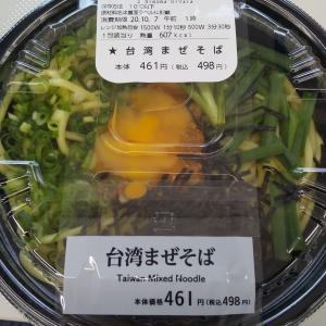 ローソンのチルドカップ麺 台湾まぜそば 実食!卵の黄身がまろやか、全部をかき混ぜてガツンと食べたい味!