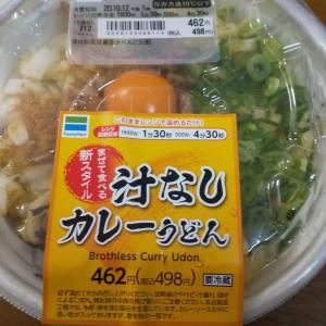 ファミリーマートのチルドカップ麺 汁なしカレーうどん を実食!麺はコシがあり白飯を欲する濃厚カレーが美味かった!